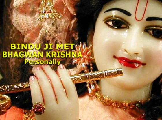 Bindu ji Met Saw Spoke to Krishna personally