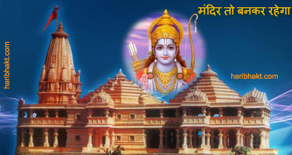 Ram-mandir-construction-begins