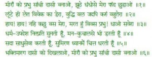 Mira Bhajan Translated Below With Meaning