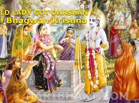 old lady saw met bhagwan krishna