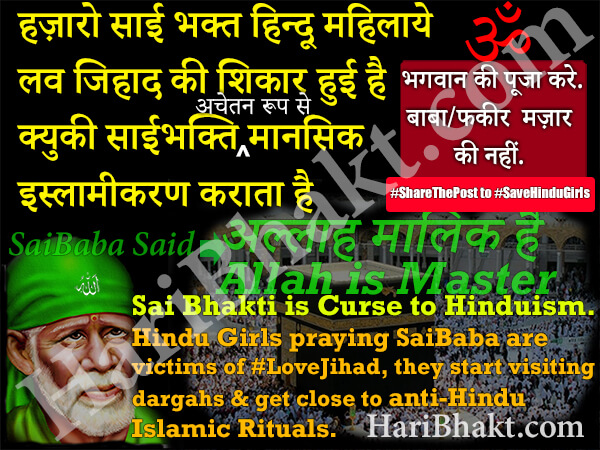 Sai baba devotion lead to love jihad victimisation of Hindu girls
