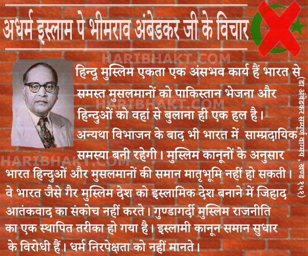Bhimrao Ramji Ambedkar on islamic riots, traitor muslims and quranic terrorism