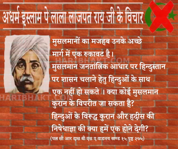 Lala Lajpat Rai on Islam and muslim terrorism in Quran