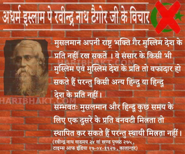 Rabindranath Tagore on Traitor muslims and islamic treachery in quran