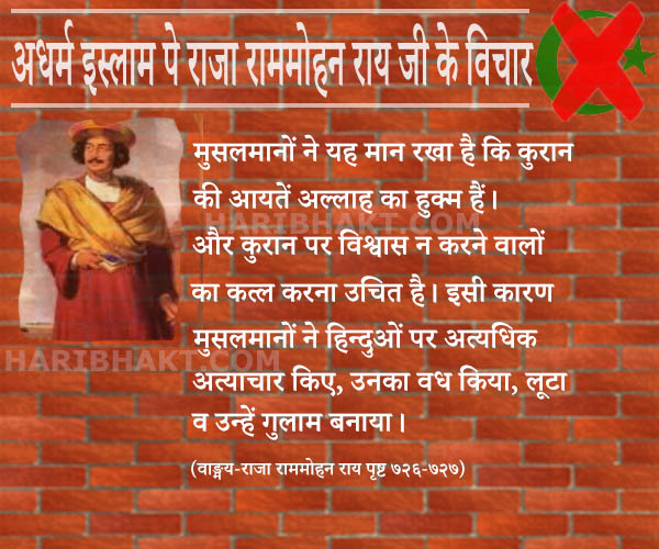 Raja Ram Mohan Roy on islamic riots and muslim terrorism