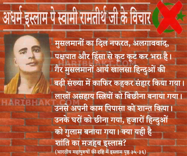 Swami Rama Tirtha on islam's genocide of Hindus and muslim terrorism