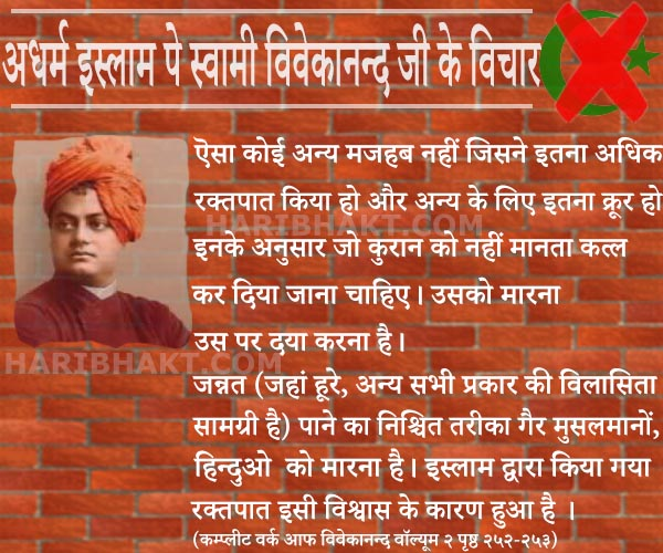 Swami Vivekananda on Quran, Islamic Terrorism and Muslim Riots