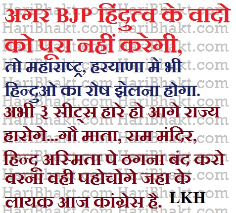 BJP - Hindu Rashtra is need of Hour