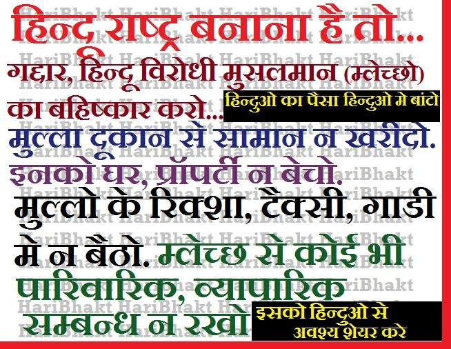 To make Hindu Rashtra avoid dealing with muslims