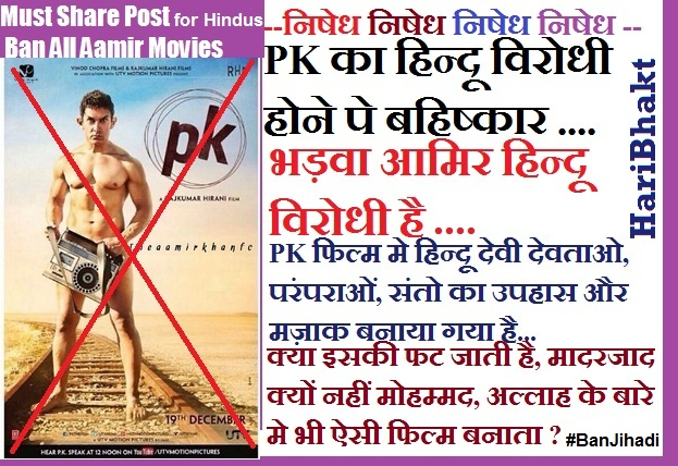 Boycott Bollywood Hindi Movie : boycott aamir khan movies