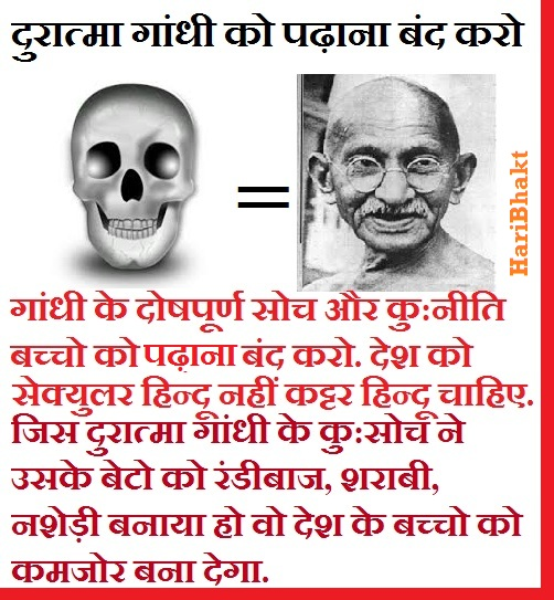Stop Educating ideologies of duratma gandhi