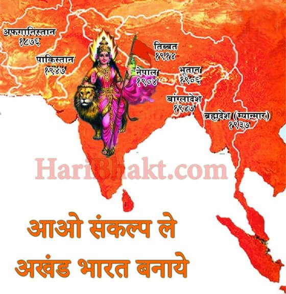 Akhand Bharat Hindu Rashtra For World Peace