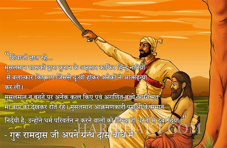 Shivaji knew about concept of islam, terrorist muslims evil quran