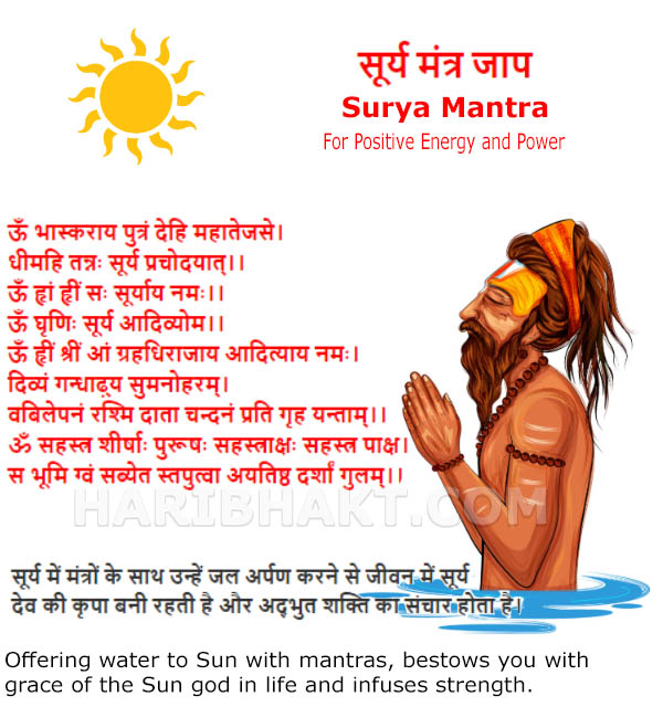 Vedic Hindu Surya Mantra - praying Sun gives strength and positive energy