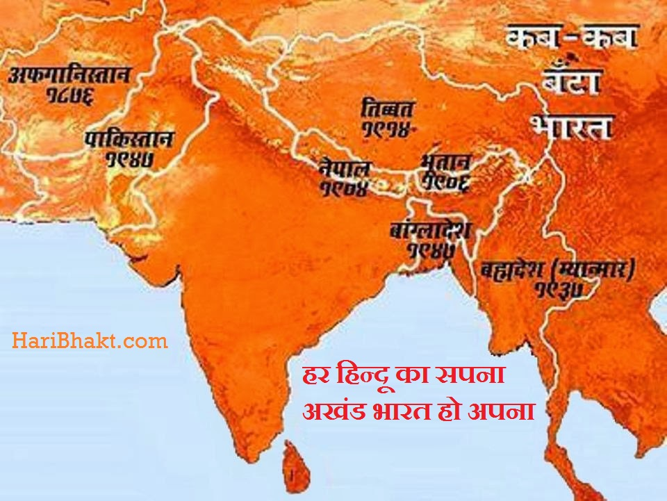 How Hindu Rashtra Akhand Bharat was divided