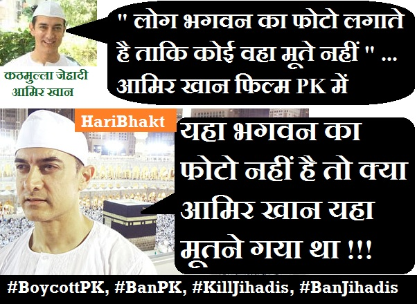 Boycott Bollywood Hindi Movie : Anti-Hindu PK movie made by underworld funds to islamize India thro Terrorist Aamir Khan