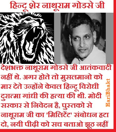 Nathuram Godse Ji more patriot than Gandhi