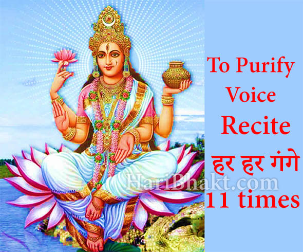 Har Har Gange Mantra to Purify Voice Water and Thoughts