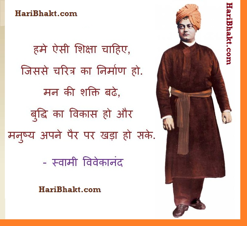 Swami Vivekanand Jis Life Events That Inspire Us All Everytime