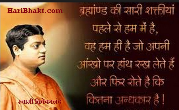 Swami Vivekanand on Strength, Power and Faith