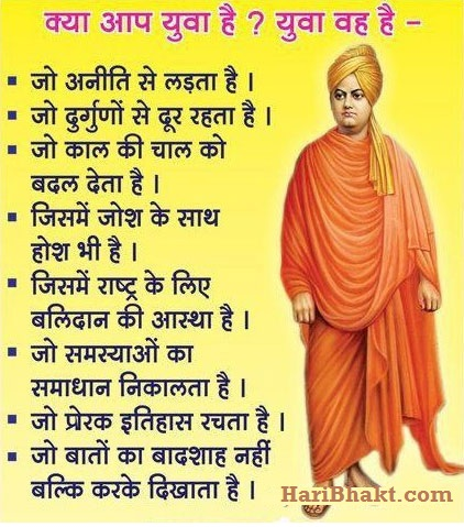 Swami vivekananda quotes in hindi on Youth
