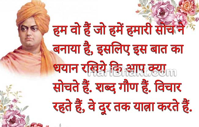 swami vivekananda hindi english life quotes