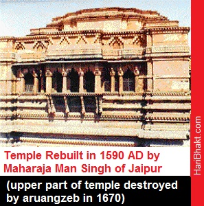 Aurangzeb tried to destroy Shree Krishna Janam Bhoomi Mandir