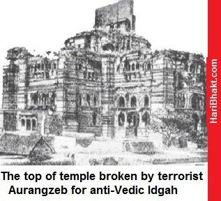 Shree Krishna Janm Bhoomi Mandir - terrorist aurangzeb tried to demolish Hindu temple