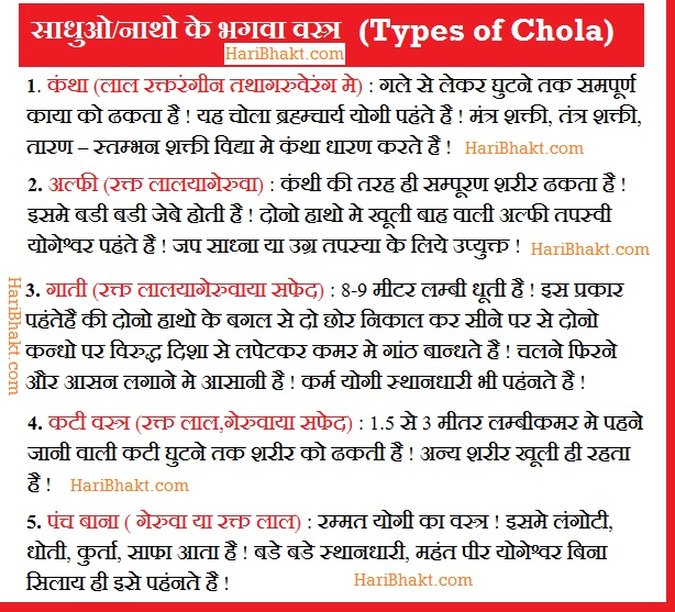 The Variants of Saffron (Red) Chola for Sadhus, Naths and Sages