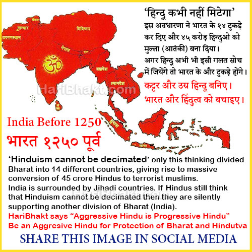 Be United Aggressive Hindus for United Safe Bharat