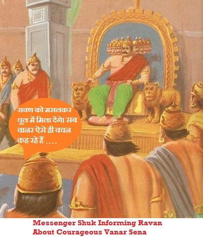 दूत का रावण को समझाना और लक्ष्मणजी का पत्र देना - Messenger Shuk gave Laxman's letter and informed about strength of Vanar Sena