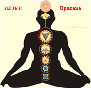Benefits of Upasana - Meditating and Thinking About Bhagwan Helps a lot