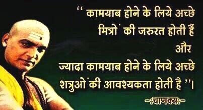 Chanakya_Quotes Hindi