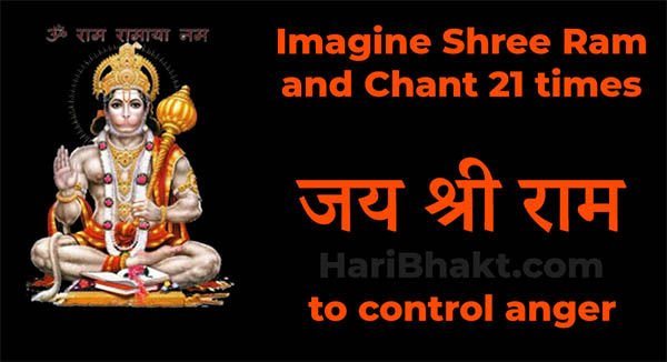 Imagine Shree Ram and then Chant 21 times Jai Shree Ram to instantly remove anger from your thoughts.