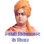 Unforgettable Inspirational Quotes of Swami Vivekanand [Hindi] 15th August Special