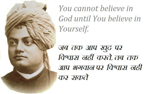 Swami Vivekananda Quotes Hindi English