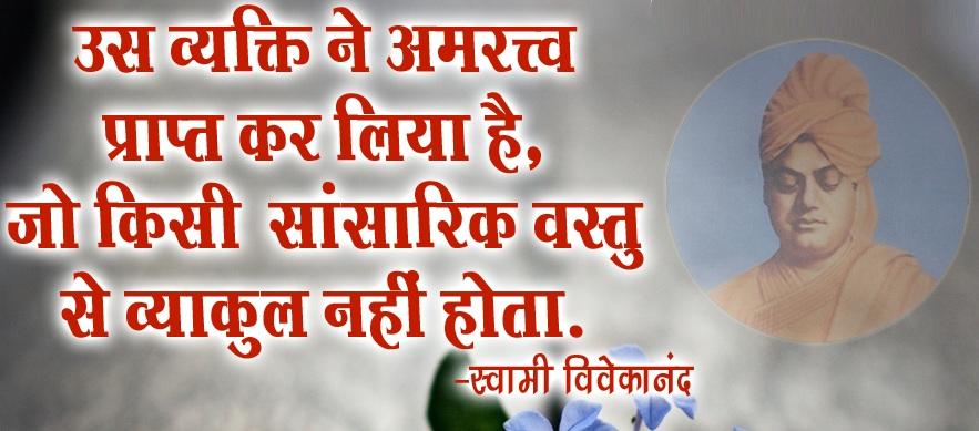 Unforgettable Inspirational Quotes Of Swami Vivekanand Hindi 15th