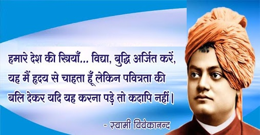 Swami Vivekananda Thoughts Lectures