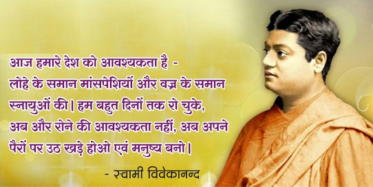 Swami Vivekananda Thoughts Quotes