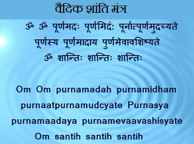 Vedic Shanti Mantra to control anger - Anger Management with Vedic mantra