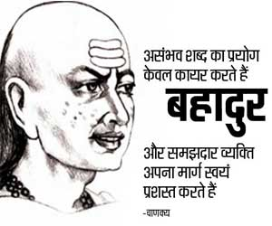 chanakya-quotes-hindi