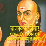Collection: Inspiring Chanakya Quotes Hindi. Change Your Life.