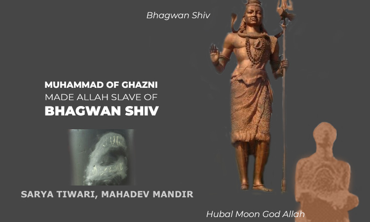 Allah is Slave of Bhagwan Shiv Here at SaryaTiwari Swayambhu ShivLingam