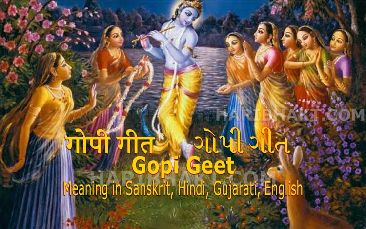 Gopi Geet गोपी गीत ગોપી ગીત Most Pious Song for Mankind