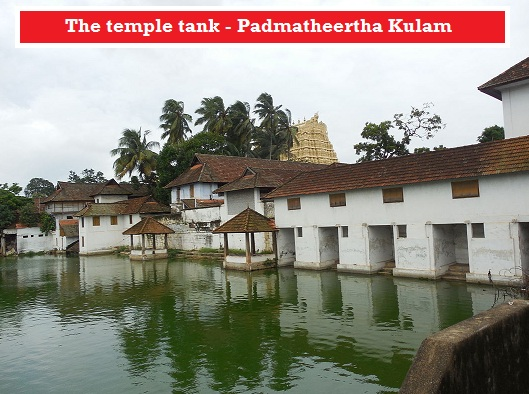 Padmanabhaswamy Temple Treasure: The temple tank - Padmatheertha Kulam of Padmanabhaswamy temple