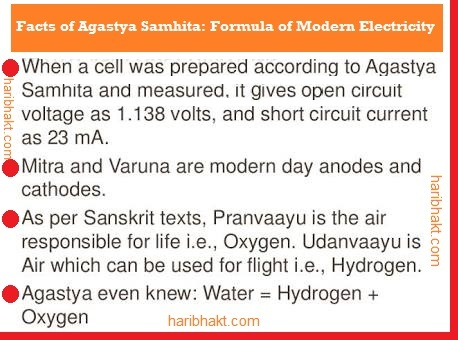 Rishi Agastya father of Electricity