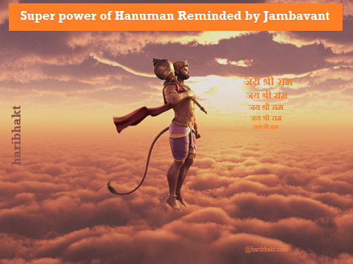 जय श्री राम Jambavant remind power of Hanuman
