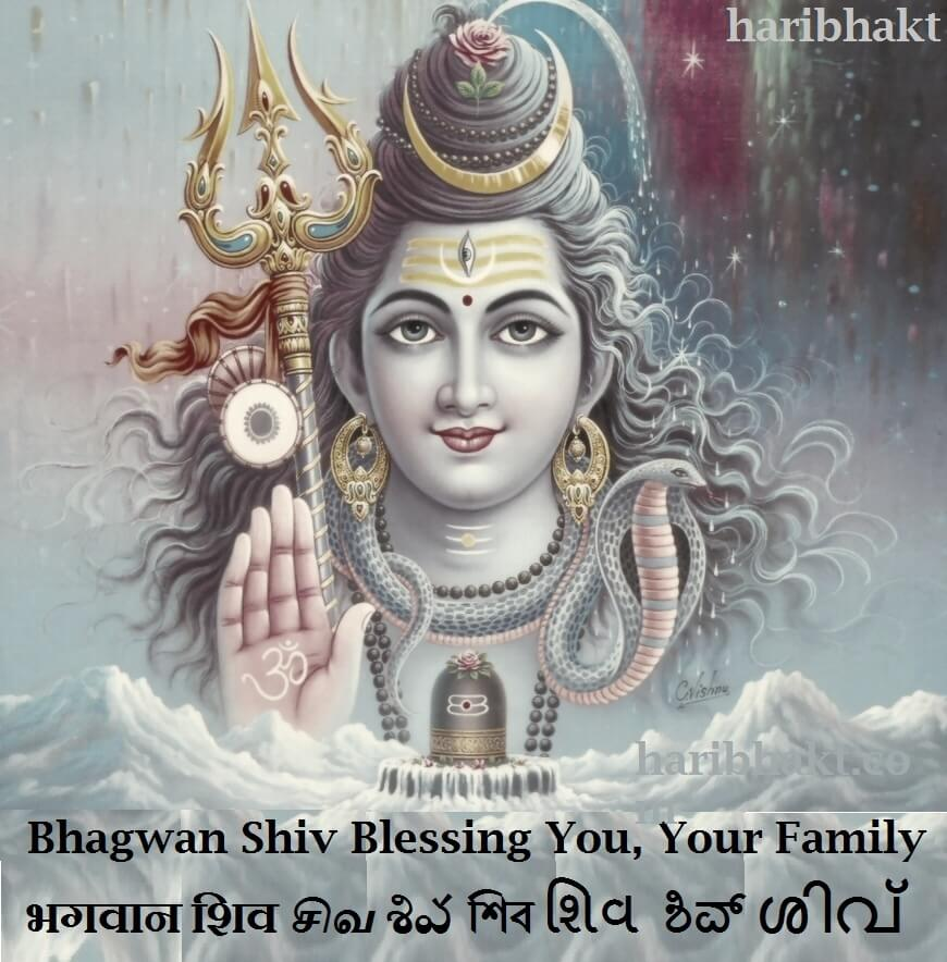 Shiv Bhagwan Blessing You and Your Family