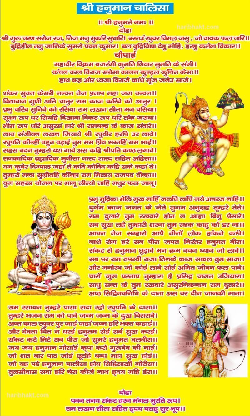 hanuman chalisa evil eye treatment