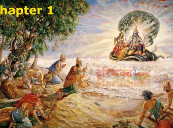 Srimad Bhagvatam free chapters Chapter 1